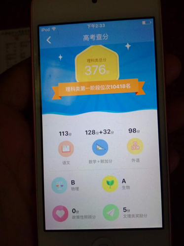 The score-check app looks like this. Take this student as an example, she is a science student. It says her Chinese score is 113 out of 160, Math is 128 plus 32 out of 160 plus 40, English is 98 out of 120. Her physics is B level, biology is A level. She has a 5 point bonus concerning she got 4 As in her history, chemistry, geography and politics tests. Her provincial ranking is 10,418 out of 360,400 students in Jiangsu Province.